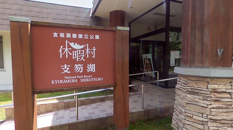 休暇村支笏湖は 支笏湖温泉にあるホテルだ
