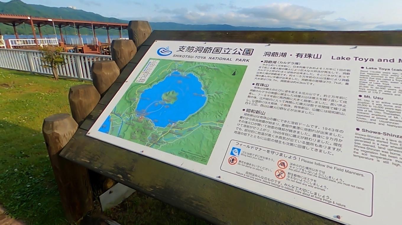 支笏洞爺国立公園 しこつとうやここくりつこうえん の説明看板