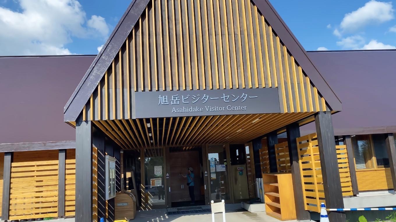 せっかくなので旭岳ビジターセンターに入ってみることにした
