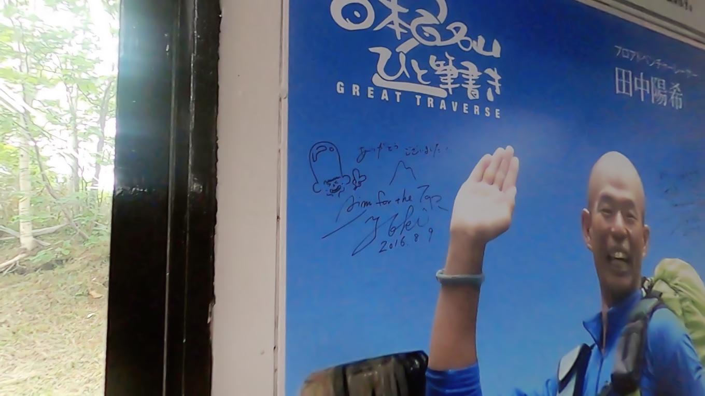 日本百名山の田中陽希氏のサイン入りポスターがあった