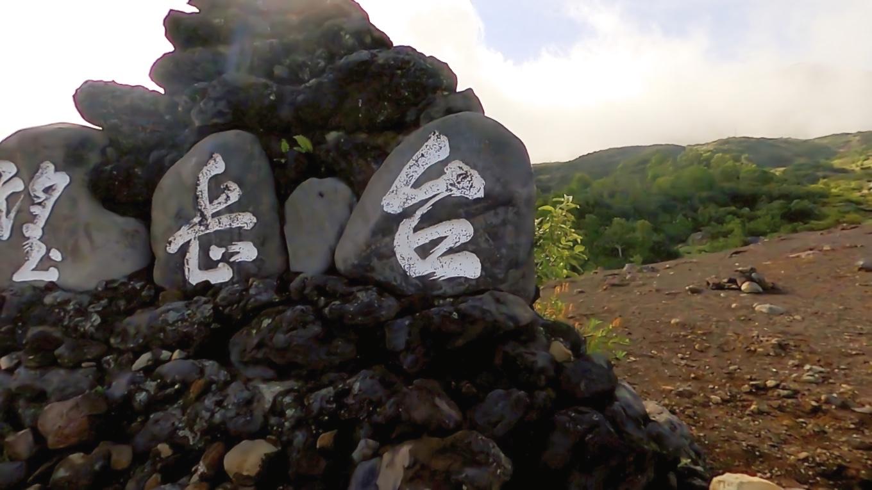 望岳台と書かれた石碑までやってきた
