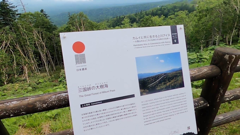 三国峠の大樹海として 日本遺産に認定されている