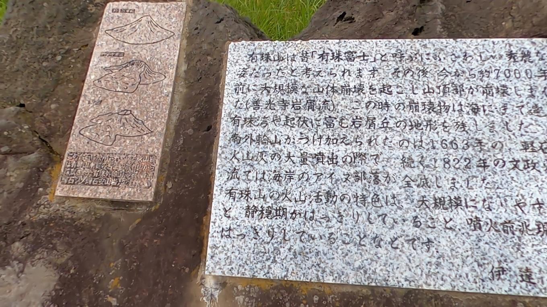 伊達市が設置した石碑