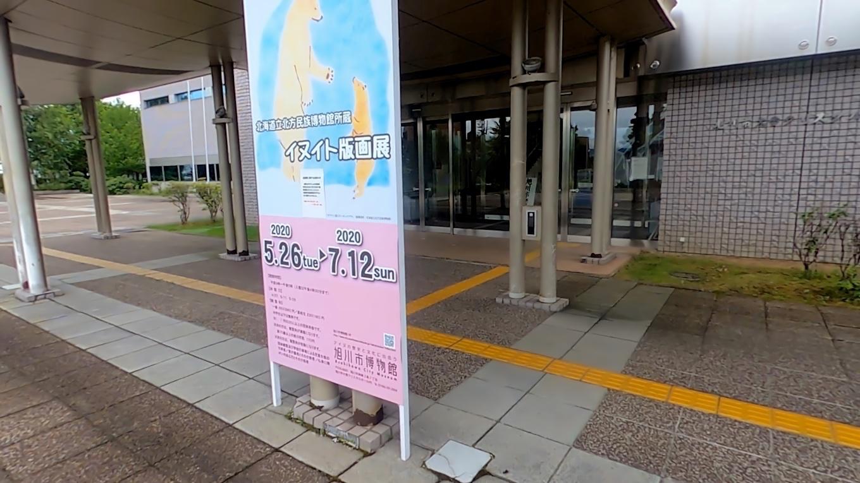この中に旭川市博物館があるので入ってみた