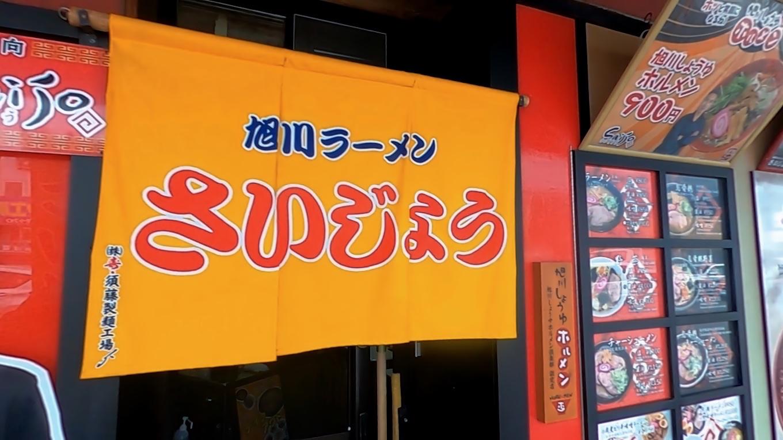迷ったあげく 旭川ラーメンさいじょうに入ることにした
