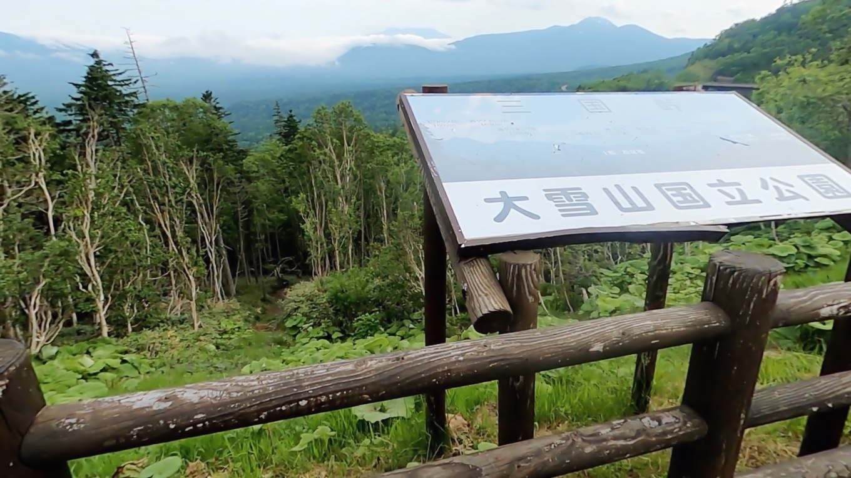 ここは大雪山国立公園の中に位置する