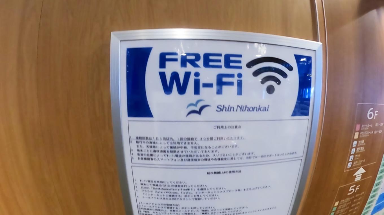 Wifiもあるのだが 通信速度はかなり残念だった