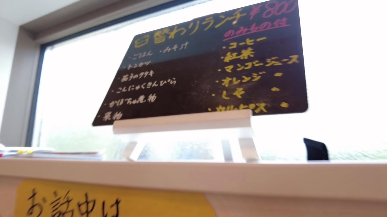 自宅から近いので時々利用しており 日替わりランチはコーヒー付きで800円とリーズナブル価格