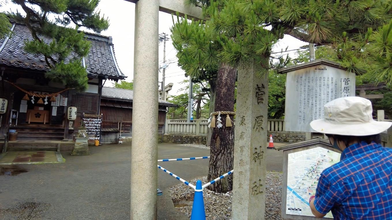 東山菅原神社に到着