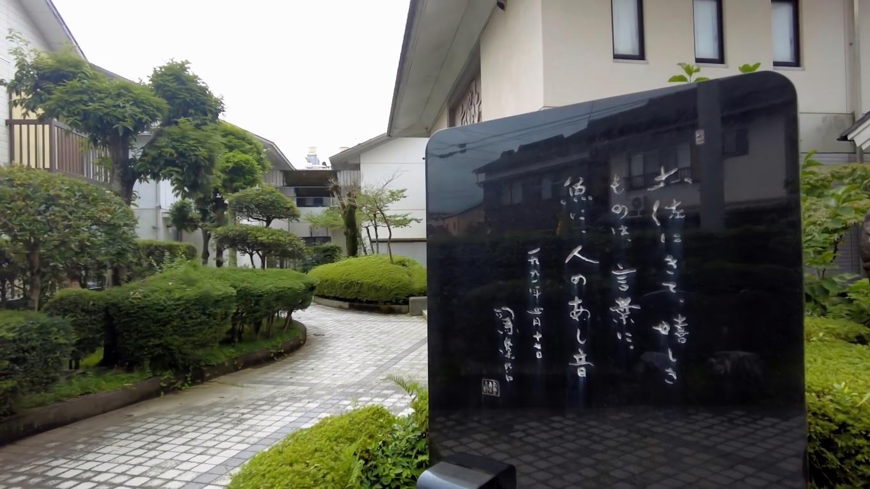 庭に司馬遼太郎の歌碑が建っている