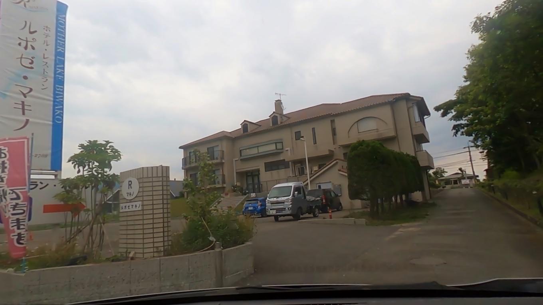 そこから車で ホテル レストランルポゼ マキノにやってきた