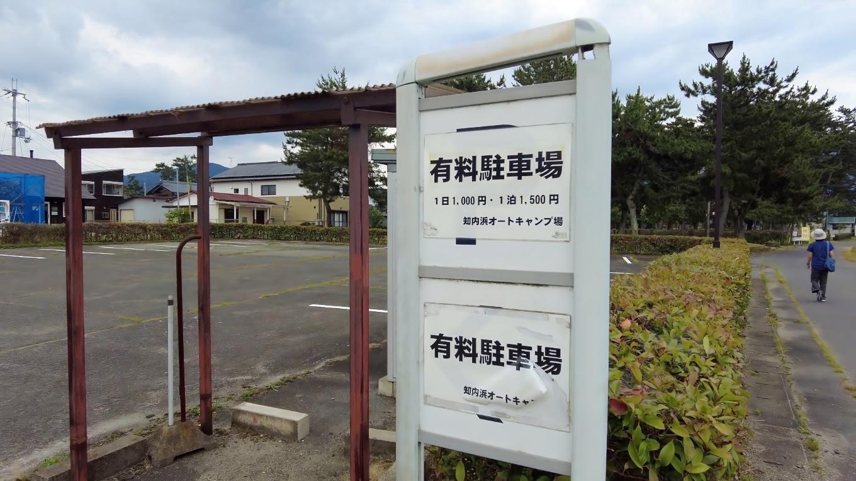 有料駐車場は一日1000円