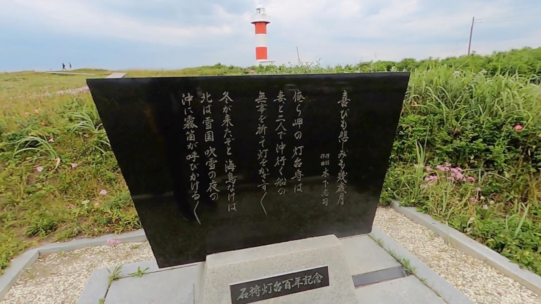 石狩灯台100年記念碑