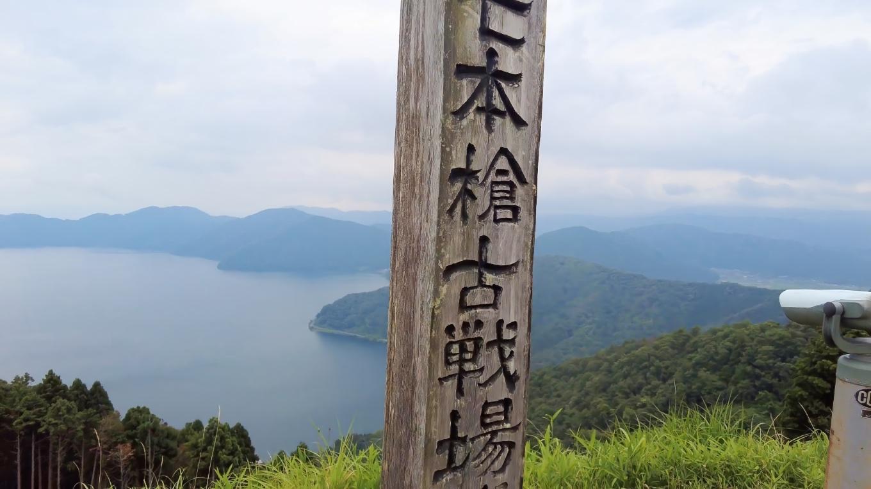 七本槍古戦場賤ヶ岳の標識が建っていた