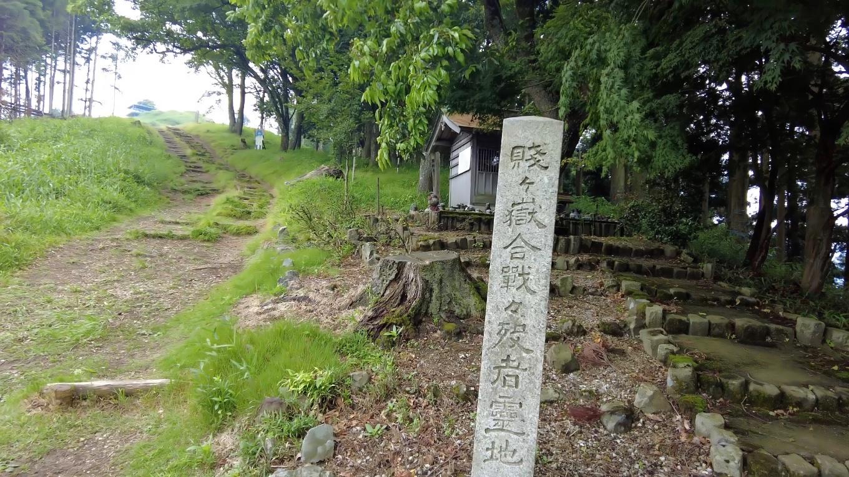 斜面には賤ヶ岳合戦の戦没者慰霊碑が建っていた