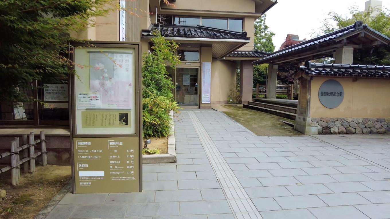 徳田秋聲記念館まで歩いてきた