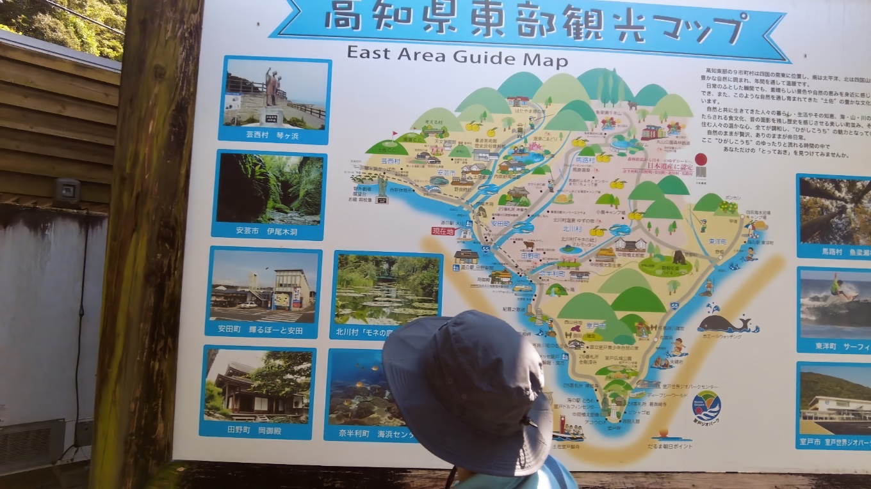 その奥には 高知県東部観光マップ
