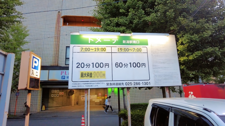アートホテル新潟駅前には駐車場がないので 近くのパーキングに車を停める