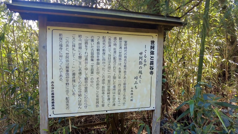 長谷寺は佐渡上陸後の世阿弥が立ち寄り 金島書 に記したゆかりの地だ
