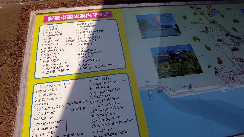安芸市観光マップがある