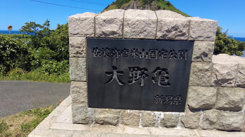 大野亀は佐渡弥彦米山国定公園の中でも屈指の景勝地とされる