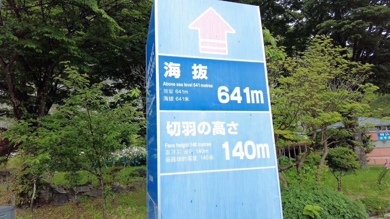 ここは海抜641m 崖は140mもあるそうだ