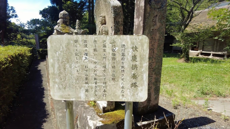 1652年 佐渡奉行所の役人の腐敗 不正を糾弾して相川町奉行の辻藤左衛門信俊が蓮華峰寺に立てこもった