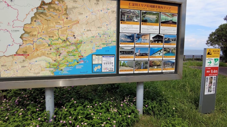 仁淀川流域の観光看板