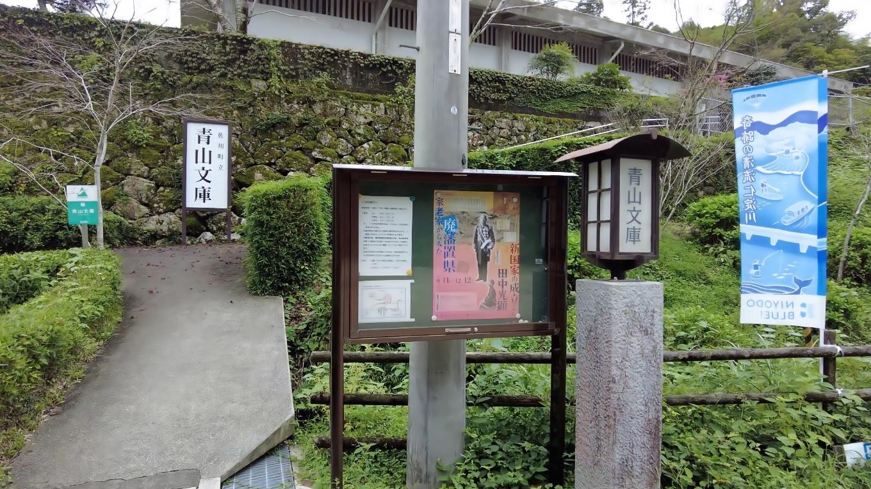 青山文庫は田中光顕 たなかみつあき が収集した幕末の維新関係者のコレクションを収蔵している
