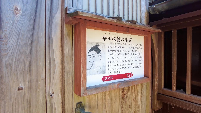 柴田収蔵 しばたしゅうぞう の生家