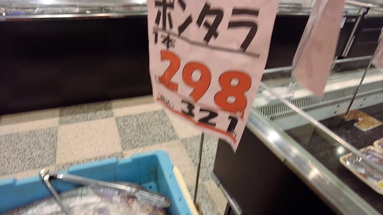 さすが佐渡島 魚が安い