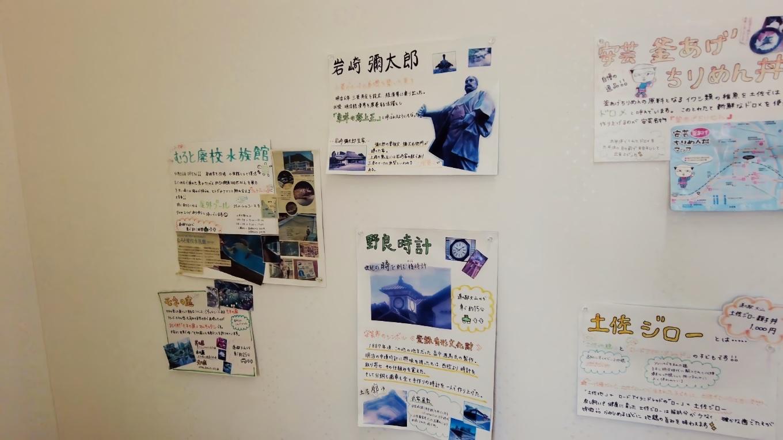壁には手書きの観光案内が貼られている