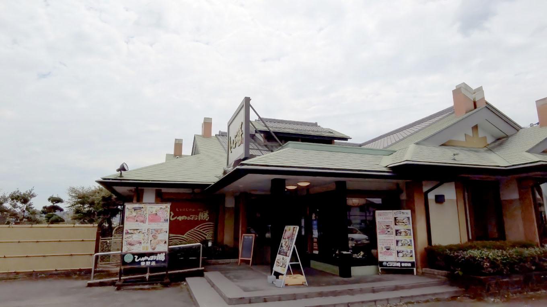 この日は自宅を車で出発し 高知県高知市春野町のしゃぶ膳にやってきた